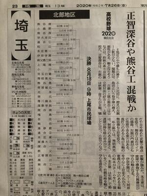 24日朝日新聞